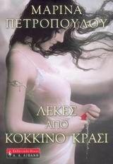 Δες εδώ αναλυτικά! Love Book, Book Lovers, My Books, Literature, Reading, Movies, Movie Posters, Literatura, Films