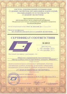 Сертификат соответствия № 105/13 от 06.09.2010 г. в области судебной оценочной экспертизы, выдан НП «Национальная палата судебной экспертизы» .  http://www.indeks.ru/accreditations/