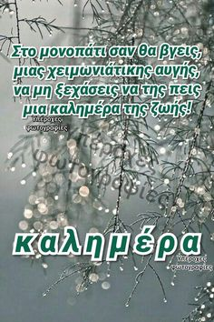 Greek Quotes, True Words, Good Morning, Love Quotes, Spirituality, Buen Dia, Qoutes Of Love, Quotes Love, Bonjour
