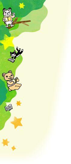 集英社みらい文庫 miraibunko.jp │プレゼント│羽海野チカ先生のかべ紙プレゼント!  http://miraibunko.jp/present/index.html#present_three