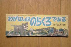 わがはいはのらくろである◆少年クラブ付録◆田河水泡/昭和25年 商品説明このたびは当オークションをご覧いただきましてありがとうございます。 「わがはいはのらくろである」の出品です。 田河水泡/大日本雄弁会講談社/昭和25年 少年クラブ10月号付録 経年の傷み、ヤケあり 裏表紙に薄く蔵書印 ノークレームノーリターンでお願いいたします。注意事項こちらの商品は中古品です。きれいな商品や完全な商品をお求めの方は、入札をご遠�%