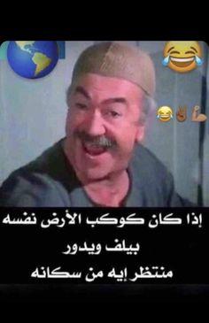 Funny Jokes Arabic 24 New Ideas Funny Qoutes, Super Funny Quotes, Funny Quotes About Life, Jokes Quotes, Memes, Arabic Funny, Funny Arabic Quotes, Arabic Jokes, Jokes For Teens