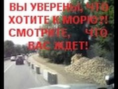 Дорога к морю. Сложности в поездке. Road to the sea. Difficulties in tra...