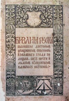Biblia Ruska [Russian Bible], printed by Francis Scorina [Skaryna] in Prague, 1517