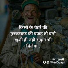 Motivational Picture Quotes, Love Song Quotes, Hindi Quotes On Life, Truth Quotes, Good Life Quotes, Qoutes, Inspirational Poems In Hindi, Childhood Memories Quotes, Reality Of Life Quotes
