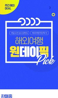 Pop Up Banner, Korean Design, Event Banner, Event Page, Website Layout, Commercial Design, Best Web, Advertising Design, Editorial Design