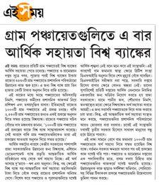 Ei Samay (Bengali daily) 26 August, 2015