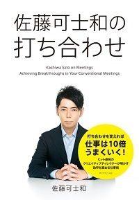 なぜ日本の打ち合わせはダラダラしているのか?|佐藤可士和の打ち合わせ|ダイヤモンド・オンライン