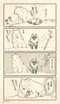 帆 (@p6trf_w) さんの漫画 | 56作目 | ツイコミ(仮) Animals And Pets, Cute Animals, Japan Art, Comic Strips, Anime Characters, Vintage World Maps, Religion, Character Design, Wildlife
