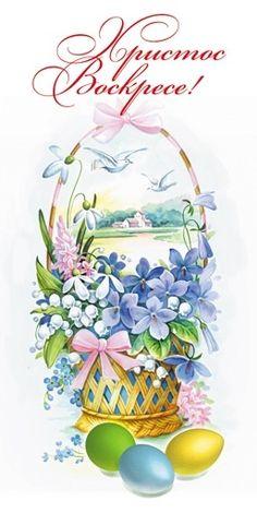 Easter Art, Easter Crafts, Happy Easter Wallpaper, Easter Pictures, Old Cards, Easter Cookies, Vintage Easter, Design Crafts, Holiday Cards