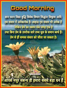 Good Morning Love Gif, Good Morning Wallpaper, Good Morning Flowers, Good Morning Messages, Beautiful Morning, Good Morning Quotes, Morning Images, Jai Sri Ram, Morning Mood