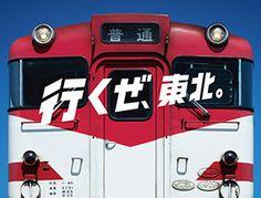 ideas japan training poster for 2019 Web Design, Japan Design, Graphic Design Posters, Graphic Design Illustration, Magazine Design, Cannes, Japanese Photography, Award Winning Photography, Japanese Poster