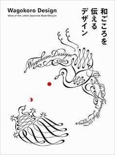 Amazon.co.jp: 和ごころを伝えるデザイン: PIE BOOKS: 本