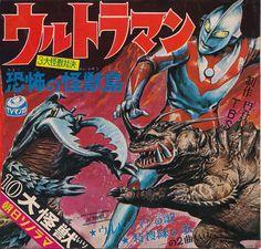 Ultraman sonosheet book: illustrated by Minamimura Takashi (南村喬之) 1966