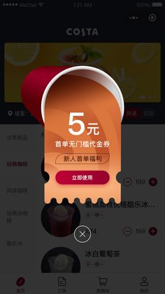 新人专享弹层 Web Design, App Ui Design, Mobile App Design, Page Design, Food Poster Design, Graphic Design Posters, Web Layout, Layout Design, App Promotion