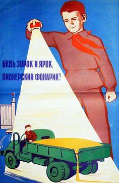 """Be watchful and bright, the pioneer's light!"" Пионерские плакаты СССР (19 шт)"