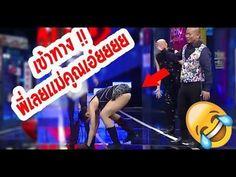 หมำ เเซวสาวฮาๆ  via Popular Right Now - Thailand http://www.youtube.com/watch?v=uikAobmt2Hg
