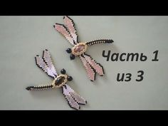 Dragonfly of beads. Beaded Flowers Patterns, Beaded Jewelry Patterns, Beading Patterns, Bracelet Patterns, Bead Loom Bracelets, Bracelet Crafts, Seed Bead Jewelry, Seed Bead Earrings, Molde
