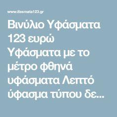 d78db1385232 Βινύλιο Υφάσματα 123 ευρώ Υφάσματα με το μέτρο φθηνά υφάσματα Λεπτό ύφασμα  τύπου δερμάτινο. Χρησιμοποιείται