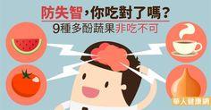 防失智,你吃對了嗎?9種多酚蔬果非吃不可 | 神經內科 | 內科 | 健康新知 | 華人健康網