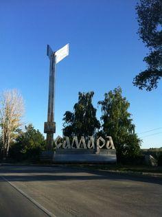 Самара , город Самарская обл . ул. Офицерская д.191а тел 89277171593 Александр Самара