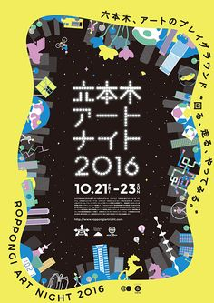 Poster Design Inspiration: In today's Inspiration of the day post, we're hooking you up with over 100 poster designs to inspire your next design. Japan Design, Japan Graphic Design, Japanese Poster Design, Graphic Design Posters, Poster Designs, Dm Poster, Poster Layout, Typography Poster, Pop Design