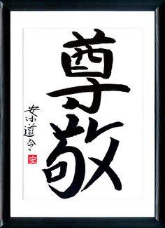 La calligraphie japonaise. Kanji. Le Respect