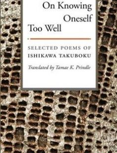 On Knowing Oneself Too Well: Selected Poems of Ishikawa Takuboku free download by Ishikawa Takuboku Tamae K. Prindle ISBN: 9780615345628 with BooksBob. Fast and free eBooks download.  The post On Knowing Oneself Too Well: Selected Poems of Ishikawa Takuboku Free Download appeared first on Booksbob.com.