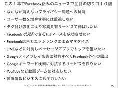 2009年からのFacebookニュース180記事まとめ(随時更新) http://yokotashurin.com/facebook/facebook-news.html