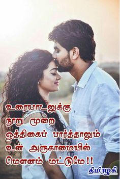 Cute Love Quotes, Love Quotes For Him, Tamil Love Poems, Relationship Quotes, Writer, Places To Visit, Movies, Films, Writers