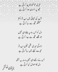 Poetry Quotes In Urdu, Best Urdu Poetry Images, Urdu Poetry Romantic, Love Poetry Urdu, Quotations, Qoutes, Parveen Shakir Poetry, Ghazal Poem, John Elia Poetry