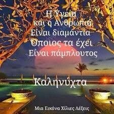Good Night Image, Greek Quotes, Gifs, Sayings, Photography, Decor, Greek, Good Night, Photograph