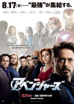 The Avengers Japanese poster has arrived!