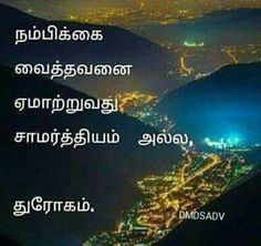 Pain Quotes, True Quotes, Qoutes, Motivational Pictures, Inspirational Quotes, Tamil Love Quotes, Unique Quotes, God Pictures, Useful Life Hacks