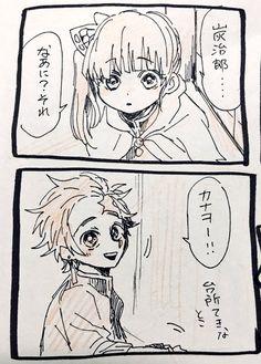 Imágenes random de Kimetsu no Yaiba Manga Art, Manga Anime, World Of Gumball, Anime Demon, Anime Ships, Wattpad, Cartoon Drawings, Me Me Me Anime, Comic Strips
