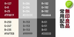 MUJI Input - Color Scheme