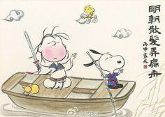 微博 Snoopy Images, Snoopy Pictures, Snoopy Love, Snoopy And Woodstock, Japanese Peanuts, Oriental, Charlie Brown And Snoopy, Peanuts Snoopy, Peanuts Comics