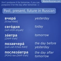 Russian Podcast - How to say yesterday, today, tomorrow in Russian. Talk about past, present and future. Learn Russian with free podcasts for beginners. Russian Language Lessons, Russian Lessons, Russian Language Learning, Language Study, How To Speak Russian, Learn Russian, Learn French, Learn English, Russian Alphabet