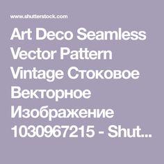 Art Deco Seamless Vector Pattern Vintage Стоковое Векторное Изображение 1030967215 - Shutterstock