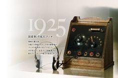 1925 国産第1号鉱石ラジオ