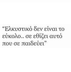 με εχεις δεδομενη - Αναζήτηση Google All Quotes, Greek Quotes, Poetry Quotes, Cute Quotes, Wisdom Quotes, Clever Quotes, Greek Words, All You Need Is Love, True Stories
