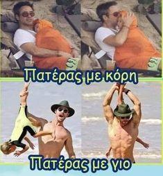 My Family, Funny Jokes, Greek, Marvel, Lol, Humor, Memes, Quotes, Quotations