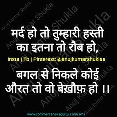 #mard #tumhari #hasti #raub #bagal #nikle #aurat #bekhauf #shayari #shayarilove #shayaries #shayarilover #shayariquotes #hindishayari #inspirationalquotes #motivationalquotes #inspiringquotes #inspirational #motivational #anujshukla Life Quotes For Girls, Girl Quotes, Me Quotes, Inspirational Quotes In Hindi, Hindi Quotes, Positive Quotes, Motivationalquotes, Fails, Positivity