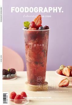 新作之茶 饮品摄影 茶饮摄影 drinks&tea on Behance Drink Menu, Food And Drink, Candy Drinks, Food Menu Design, Tea Smoothies, Food Photography Tips, Weird Food, Recipes From Heaven, Bubble Tea