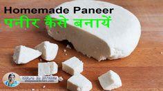 Homemade Paneer | घर पर पनीर पनाएँ | How to Make Soft Paneer at Home