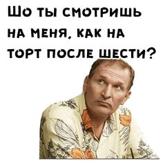 Russian Humor, Russian Quotes, Cute Backgrounds For Iphone, Cool Pictures, Funny Pictures, Happy Memes, Funny Phrases, Cute Memes, Aesthetic Stickers