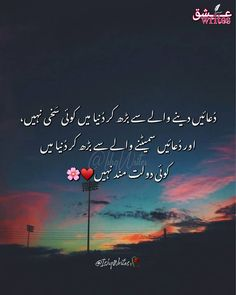 Beautiful Quotes About Allah, Quran Quotes Love, Best Islamic Quotes, Poetry Quotes In Urdu, Muslim Love Quotes, Hadith Quotes, Best Urdu Poetry Images, Love Poetry Urdu, Islamic Inspirational Quotes