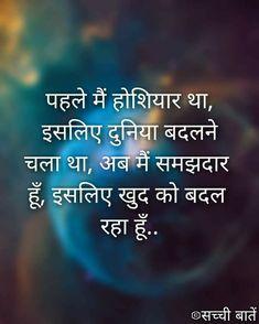 Vips.. Hindi Quotes Images, Hindi Words, Hindi Quotes On Life, Life Quotes, Hindi Qoutes, Top Quotes, Motivational Picture Quotes, Inspirational Quotes, Sandeep Maheshwari Quotes