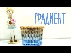 Добиваемся нужного цвета бумажных трубочек для плетения: видеоурок - Ярмарка Мастеров - ручная работа, handmade