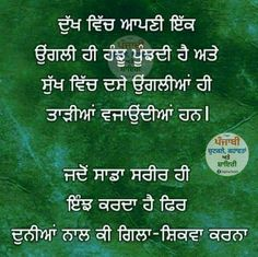 Kitchen Furniture, Furniture Design, Inspirational Prayers, Punjabi Quotes, Quotations, Me Quotes, Thoughts, My Favorite Things, Kitchen Units